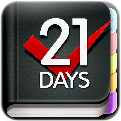 21日習慣づけ